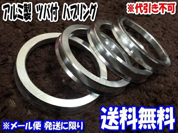 【送料無料】汎用品 アルミ製 ハブリング1個[73mm→56mmに変換] [ツバ付ハブリング] [特価品] [シルバー] [アウトレット品]