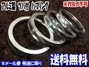【送料無料】汎用品 アルミ製 ハブリング4個[73mm→56mmに変換] [ツバ付ハブリング]