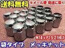 【送料無料】M14×P1.5 21HEX ホイール袋ナット 汎用品【国産車用 メッキナット 20個 1台分LS[460系 600系]/レジェンド[KB1]