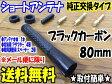 【送料無料】ショートアンテナ ブラックカーボン 汎用品 【80mm [8cm]】