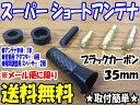 【送料無料】スーパーショートアンテナ ブラックカーボン 汎用品 【35mm [3.5cm]】