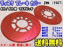 【送料無料】ディスクブレーキカバー 汎用品 ドラムカバー レッド 【4H 5H車 赤色 2枚】...