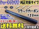 【送料無料】ショートアンテナ ブラックカーボン 汎用品 【120mm [12cm]】