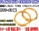 【送料無料】KYO-EI製 軽合金製 ハブリング2個[73mm→54mmに変換] [ツバ付ハブリング] 【ゴールドアルマイト仕上げ】