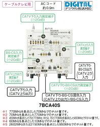 マスプロ双方向屋内用CATV・BS・CSブースター40dB型7BCA40S
