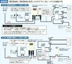 �ޥ��ץ��Ÿ���Ϣ�뷿CATV��BS��CS770MHz�֡�������28dB��7BCB28-B��7BCB28��