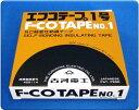 古河電工 自己癒着 絶縁テープ F-COTAPE NO.1 エフコテープ1号 (両面)