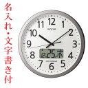 名入れ時計 文字入れ付き 設定した時間にチャイムを鳴らす壁掛け時計 リズム 電波時計 4FN405SR19 取り寄せ品 0601楽天カード分割