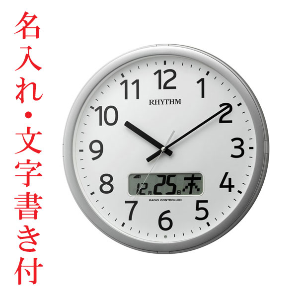 お急ぎ便 名入れ 時計 文字書き代金込み 設定した時間にチャイムを鳴らす壁掛け時計 リズム 電波時計 4FNA01SR19