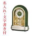 裏面へ 名入れ 時計 文字入れ付き 置き時計 シチズン メロディ電波時計 CITIZEN パルドリームR427 置時計4RN427-005 取り寄せ品 02P03Dec16