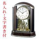 裏面へ 名入れ時計 文字入れ付き 置き時計 シチズン CITIZEN 電波時計 パルアモール R658N 4RY658-N23 取り寄せ品