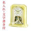 裏面へ 名入れ時計 文字入れ付き 置き時計 シチズン 電波置時計 CITIZEN 電波時計 4RY691-005 取り寄せ品 05P03Sep16