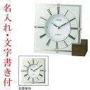 裏面へ 名入れ 時計 文字入れ付き シチズン 置き時計 CITIZEN 電波時計 4RY707-003 電波置時計