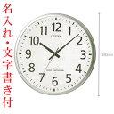 文字入れ 名入れ 代金込み 壁掛け時計 シチズン 直径55cm(550mm)の大きな電波掛時計 CITIZEN 8MY465-019 取り寄せ品