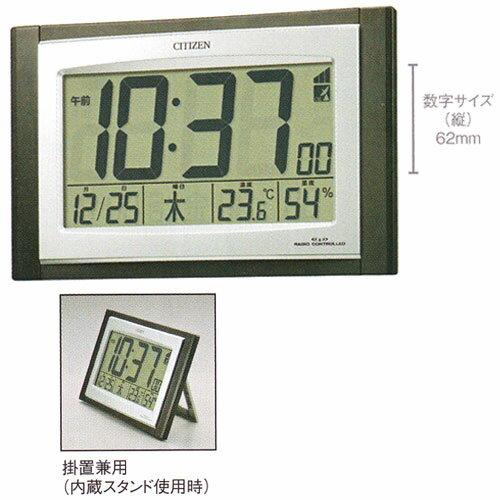 壁掛け時計 置き時計 電波時計 シチズン デジタル 掛時計 パルデジット 置掛兼用 8RZ096-023 文字 名入れ対応《有料》 取り寄せ品