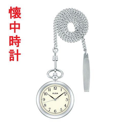 アルバ ALBA 懐中時計 AQGK445 ポケットウオッチ 鎖つき 名入れ刻印対応、有料 ZAIKO