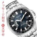 シチズン日本、アメリカ、ヨーロッパ(ドイツ)、中国の世界4エリア電波対応ソーラー電波時計CB0011-69L「プレゼント、贈り物ギフトに」
