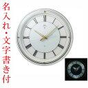 名入れ 時計 文字書き代金込み 暗くなると光る 壁掛け時計 セイコー HS550W 電波時計 エンブレム SEIKO EMBLEM 送料無料 取り寄せ品