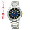 シチズン ソーラー男性用腕時計フォルマ FRA59-2203 エコドライブ 名入れ刻印対応、有料  取り寄せ品【ed7k】