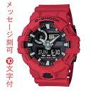 名入れ 刻印10文字付き カシオ ジーショック GA-700-4AJF CASIO G-SHOCK メンズ 腕時計 アナデジ 国内正規品 取り寄せ品