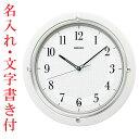 名入れ時計 文字書き代金込み 暗くなると秒針を止め 音がしない 壁掛け時計 KX217W 電波時計 掛時計 セイコー SEIKO 取り寄せ品 代金引換不可