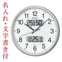 名入れ 時計 文字入れ付き 温度 湿度 デジタルカレンダー 電波時計 壁掛け時計 掛時計 KX383S セイコー SEIKO 取り寄せ品 代金引換不可