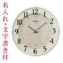 名入れ 時計 文字入れ付き 暗くなると秒針を止め音がしない 壁掛け時計 電波時計 KX397A セイコー SEIKO 開院 開業 開店お祝い 取り寄せ品