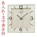 名入れ時計 文字付き 暗くなると秒針を止め 音がしない 壁掛け時計 掛時計 電波時計 四角 KX398A セイコー SEIKO 取り寄せ品 0601楽天カード分...
