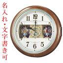 名入れ時計 文字入れ付き セイコー からくり時計 メロディー時計 電波時計 ウェーブシンフォニーRE559H 取り寄せ品 05P03Sep16
