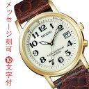 文字 名入れ時計 刻印15文字付 シチズン ソーラー電波腕時計 メンズ時計 レグノ KL3-021-30 取り寄せ品 0601楽天カード分割 02P09Ju…