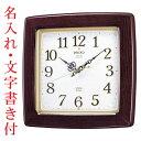 名入れ時計 文字入れ付き セイコーSEIKO 報時音つき電波時計 壁掛け時計RX211B 取り寄せ品