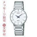 名入れ時計 セイコー ウォッチ ドルチェ 男性用腕時計SEIKO SACK015 裏ブタ名入れ刻印15文字つき 誕生日 還暦祝い プレゼントに 取…