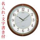 名入れ時計 文字入れ付き セイコー ソーラー電波時計 SEIKO 壁掛け時計 SF232B 取り寄せ品