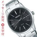 名入れ 腕時計 セイコー ソーラー メンズ 腕時計 SBPX063 男性用 紳士用 ウオッチ スピリット SEIKO SPIRIT 裏ブタ刻印15文字つき 取…