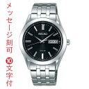 名入れ 時計 刻印15文字付 セイコー スピリット SEIKO SPIRIT ソーラー 腕時計 メンズ SBPX083 取り寄せ品