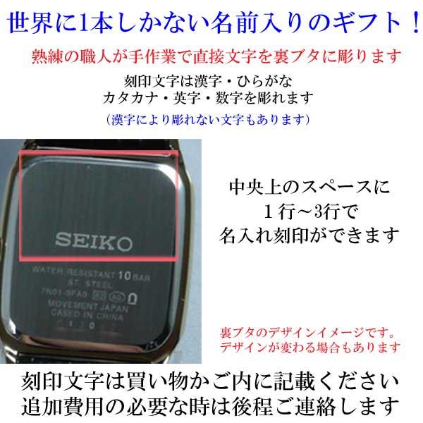 メンズ名入れ時計 セイコー SEIKO 男性用...の紹介画像2