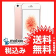 ※△判定【新品未使用】 docomo版 iPhone SE 64GB [ローズゴールド] MLXQ2J/A 白ロム Apple 4インチ