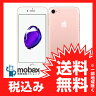 ※△判定 【新品未使用】 au版 iPhone 7 256GB [ローズゴールド] MNCU2J/A 白ロム Apple 4.7インチ