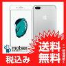 ※△判定【新品未使用】 SoftBank版 iPhone 7 Plus 128GB [シルバー] MN6G2J/A 白ロム Apple 5.5インチ