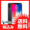 ◆ポイントUP◆※利用制限〇【新品未使用】 au版 iPhone X 64GB [スペースグレイ] MQAX2J/A 白ロム Apple 5.8インチ