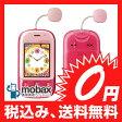 ※保証書未記入【新品未使用】★au 京セラ mamorino3 (マモリーノ3)ピンク 白ロム