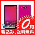 ※〇判定 【新品未使用】 au AQUOS PHONE SERIE mini SHL24 [ピンク]☆白ロム