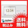 ※保証書未記入 ※〇判定 【新品未使用】UQ WiMAX2+ Speed Wi-Fi NEXT W02 [ホワイト]HWD33 白ロム Wi-Fiルーター