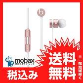 【新品未開封品(未使用)】Beats urBeats 2世代 MLLH2PA/A B0547 [ローズゴールド] インイヤーヘッドフォン