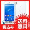 ※〇判定 【新品未使用】 SoftBank 401SO Xperia Z3 [ホワイト]【白ロム】