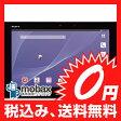 ※訳有り※【新品未使用】docomo Xperia Z2 Tablet SO-05F ブラック ☆白ロム☆