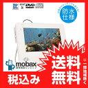 ◆お買得◆【新品未開封品(未使用)】 PROVE 9インチ 防水 フルセグ ポータブルDVDプレーヤー IT-09MDF1-IP
