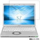 【送料無料】Panasonic Let's note SZ6 CF-SZ6 2017年春モデル 用 ...