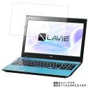 NEC LAVIE Note Standard NS750/HA 2017年夏モデル 用 [N40] 【高硬度9H クリアタイプ】 液晶保護...