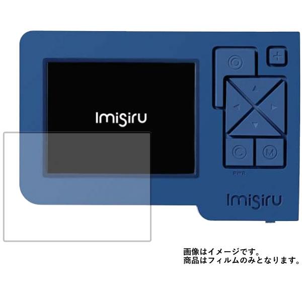 KING JIM imisiru(イミシル) RW10 用 【防指紋 クリアタイプ】 液晶保護フィルム ★